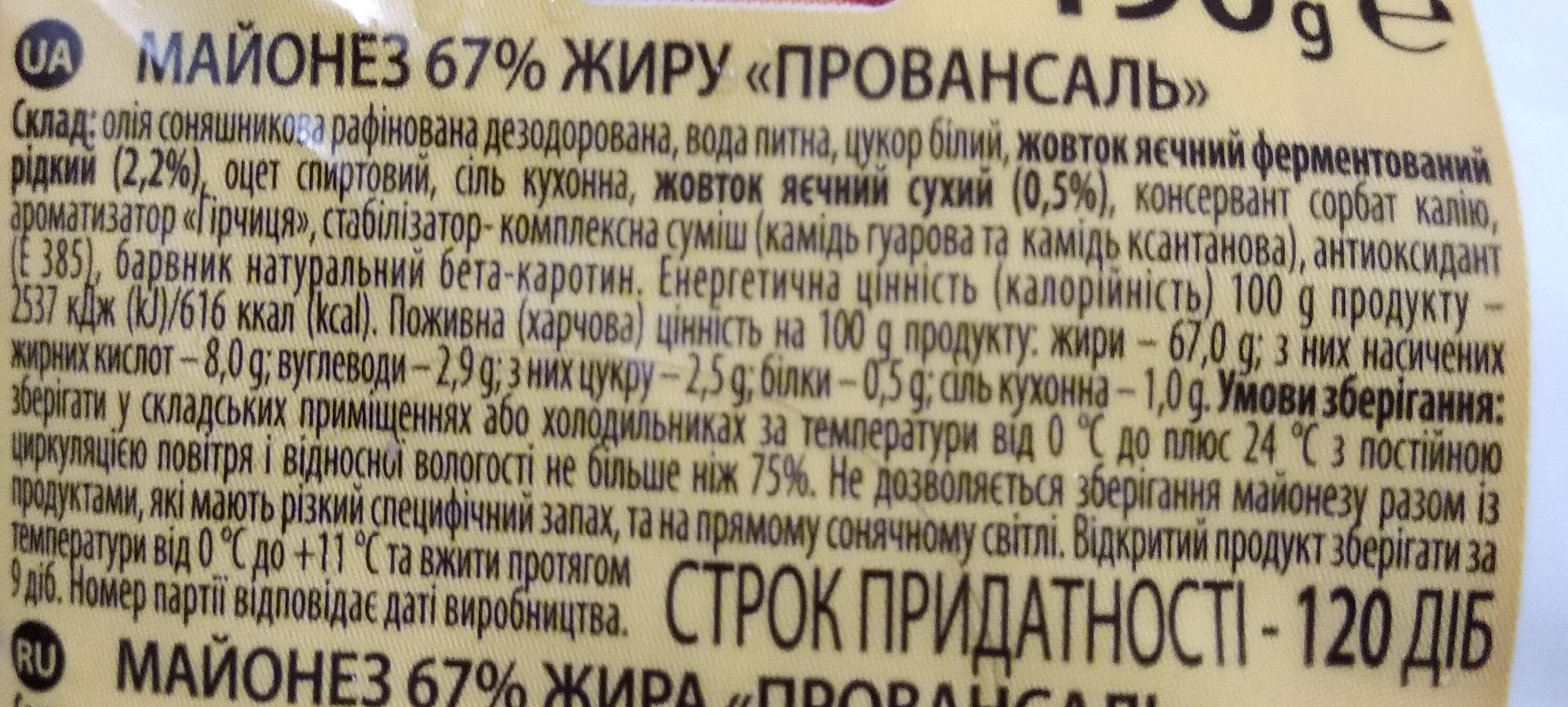 Майонез Провансаль 67% - Ingrediënten - uk