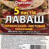 Лаваш - Product