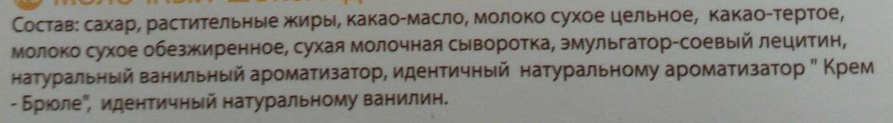 Молочный шоколад с муссом крем-брюле - Ингредиенты - ru