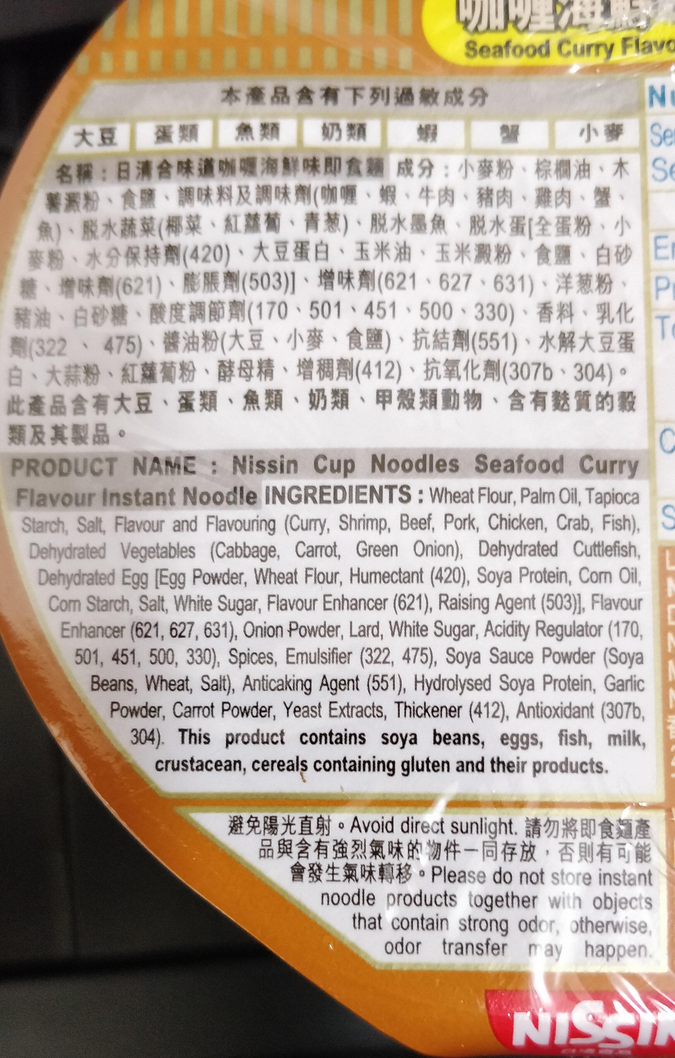 cup noodles seafood curry - Ingredients - en