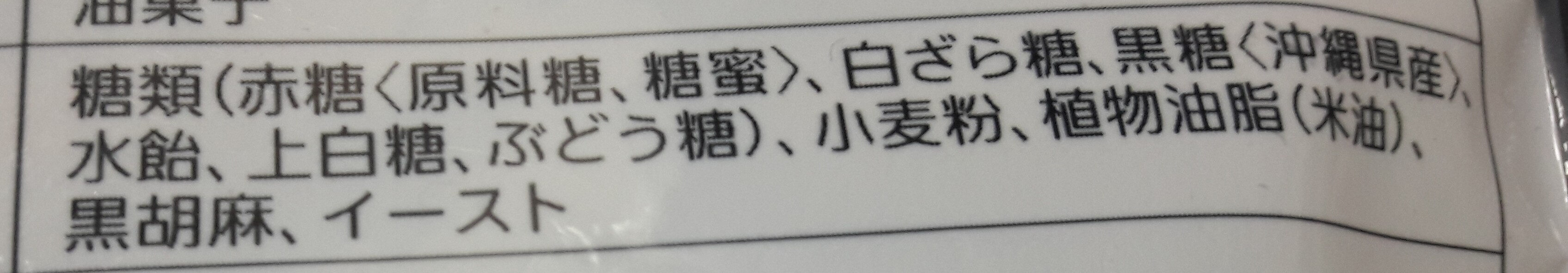 黑かりんとう - 原材料 - ja