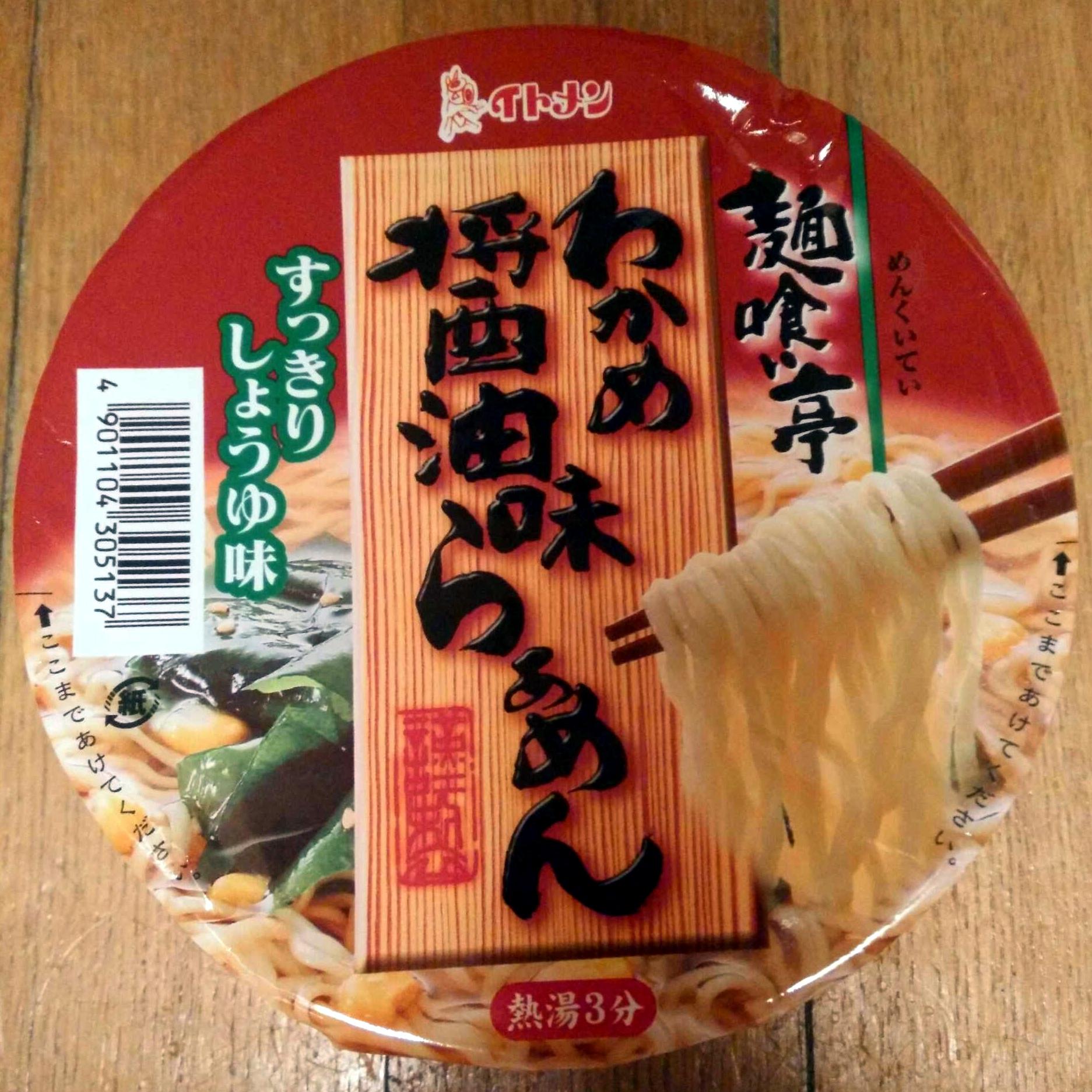 わかめ醤油らぁめん - Product