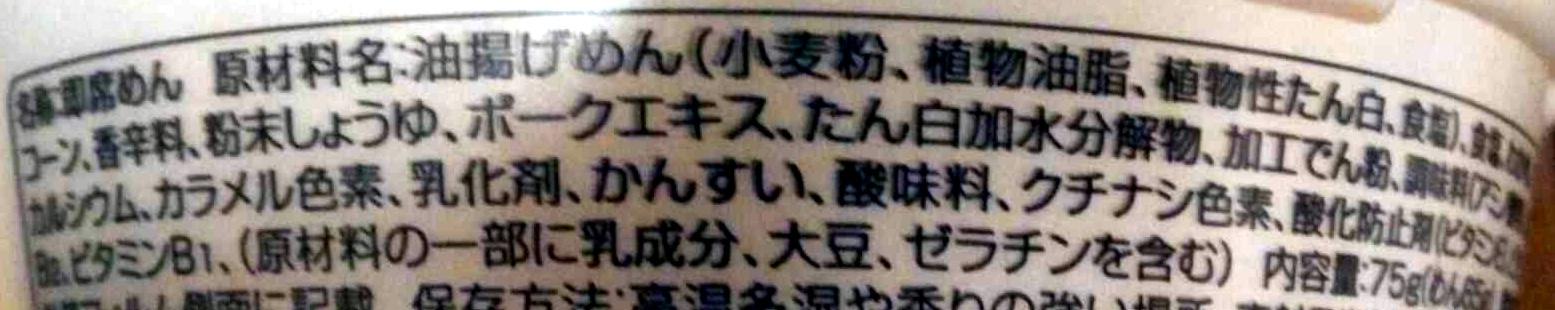 わかめ醤油らぁめん - Ingrediënten