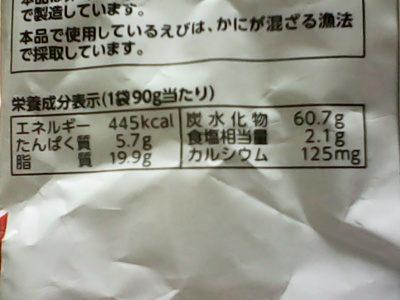 かっぱえびせん - Ingredients - en