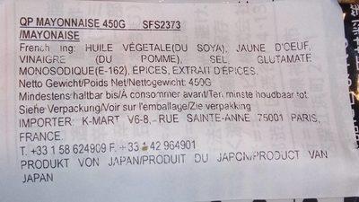 Kewpie mayonnaise - Ingrédients - fr