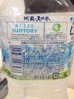 天然水 - Ingrediënten - fr