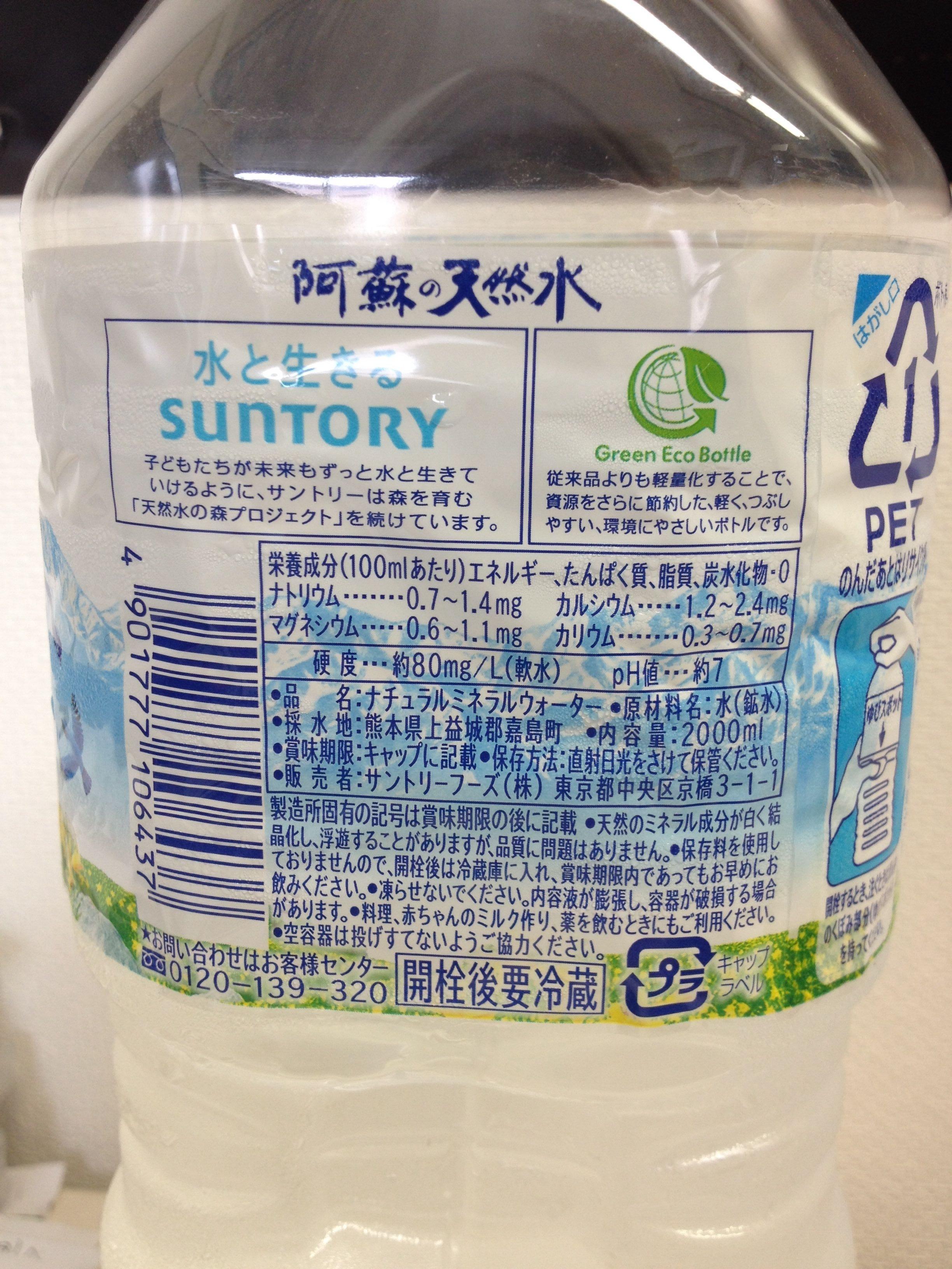 天然水 - Voedingswaarden - fr