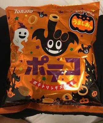 Potato Ring Salt (Halloween Edition) - Product - en