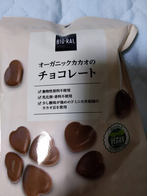 オーガニックカカオのチョコレート - Produit - ja