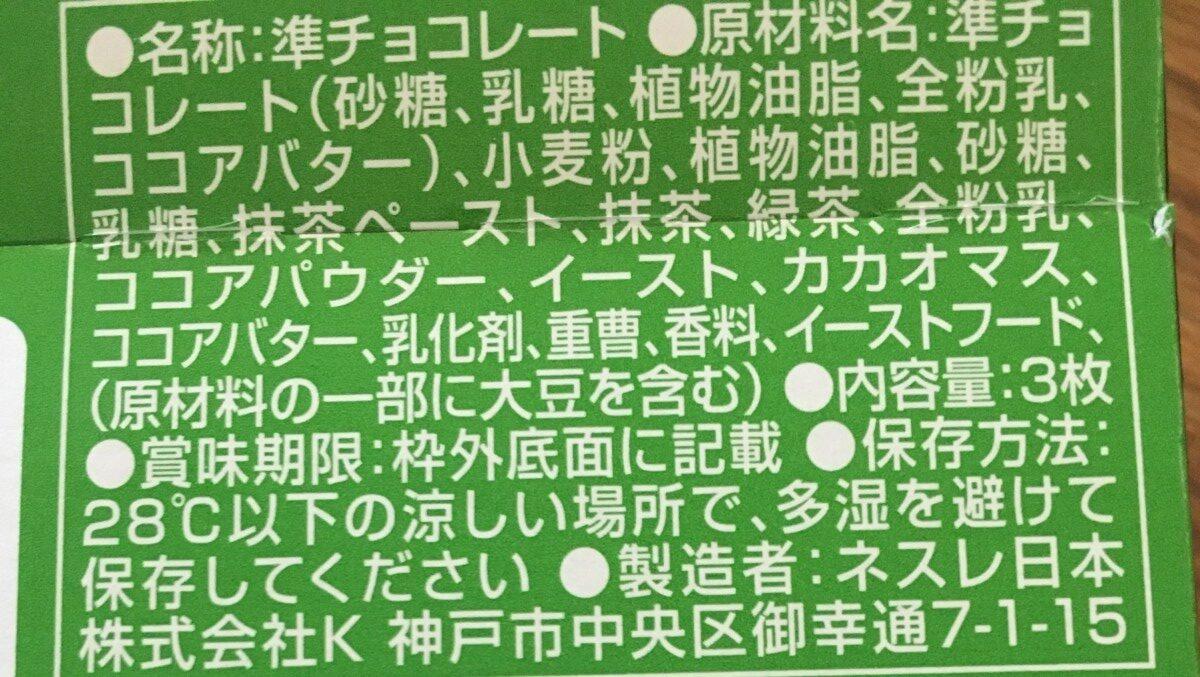 KitKat Uji Matcha (thé vert) - Ingredients - fr