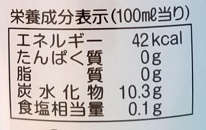 フライドポテト風味ラムネ - Informations nutritionnelles - ja