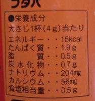 assaisonnement pour le riz (gohan no tomo furikake) - Nutrition facts