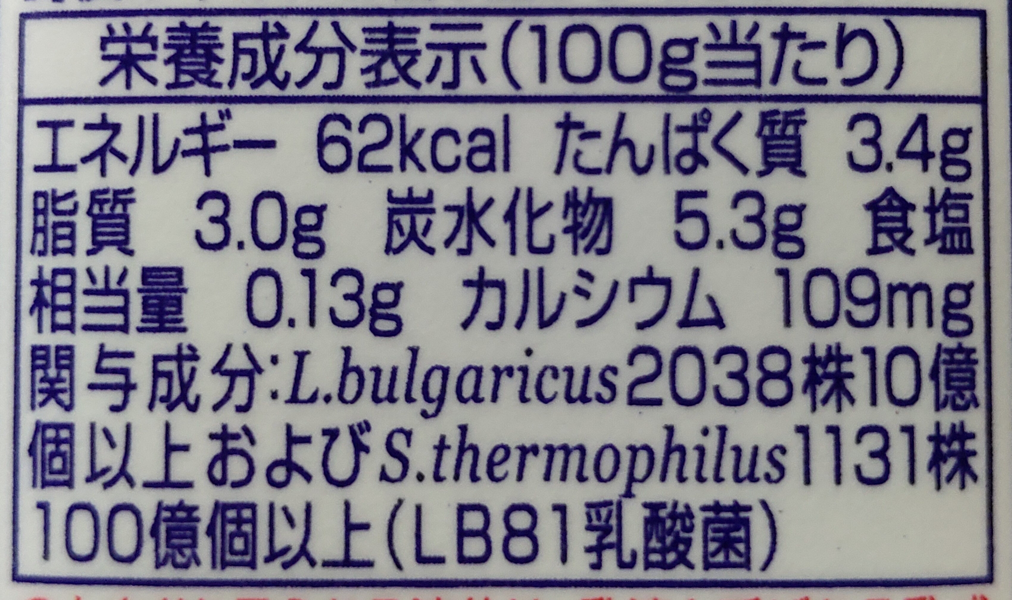 Bulgaria yogurt - 栄養成分表 - ja