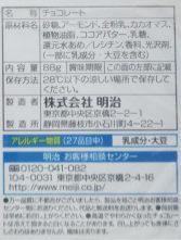 Almond Chocolate Meiji