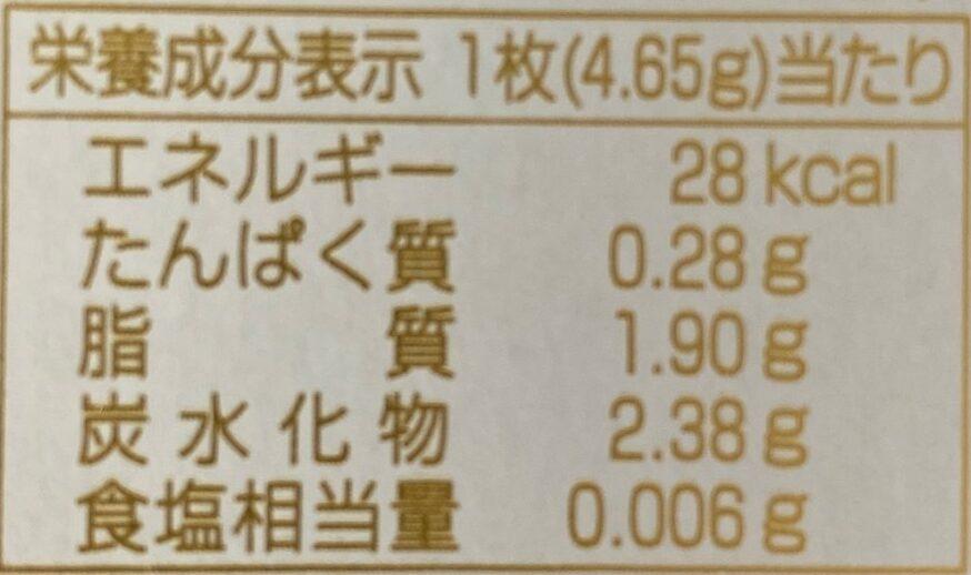 Meiji matcha chocolate - 营养成分 - fr