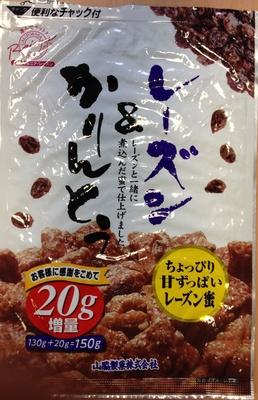 レーズン&かりんとう - 製品