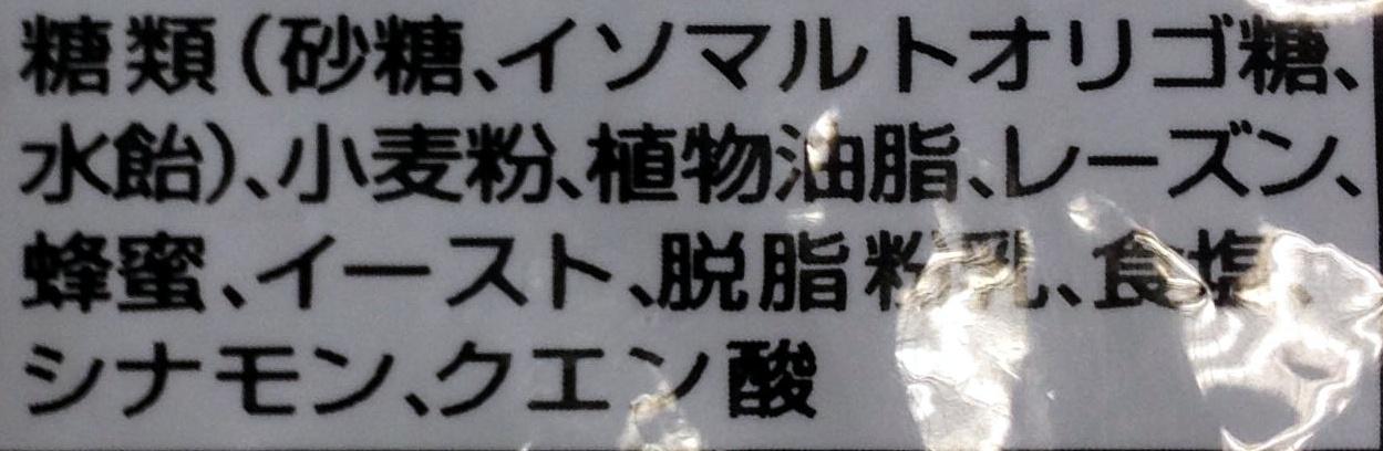 レーズン&かりんとう - 原材料