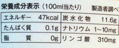 果汁100%アップル - 栄養成分表