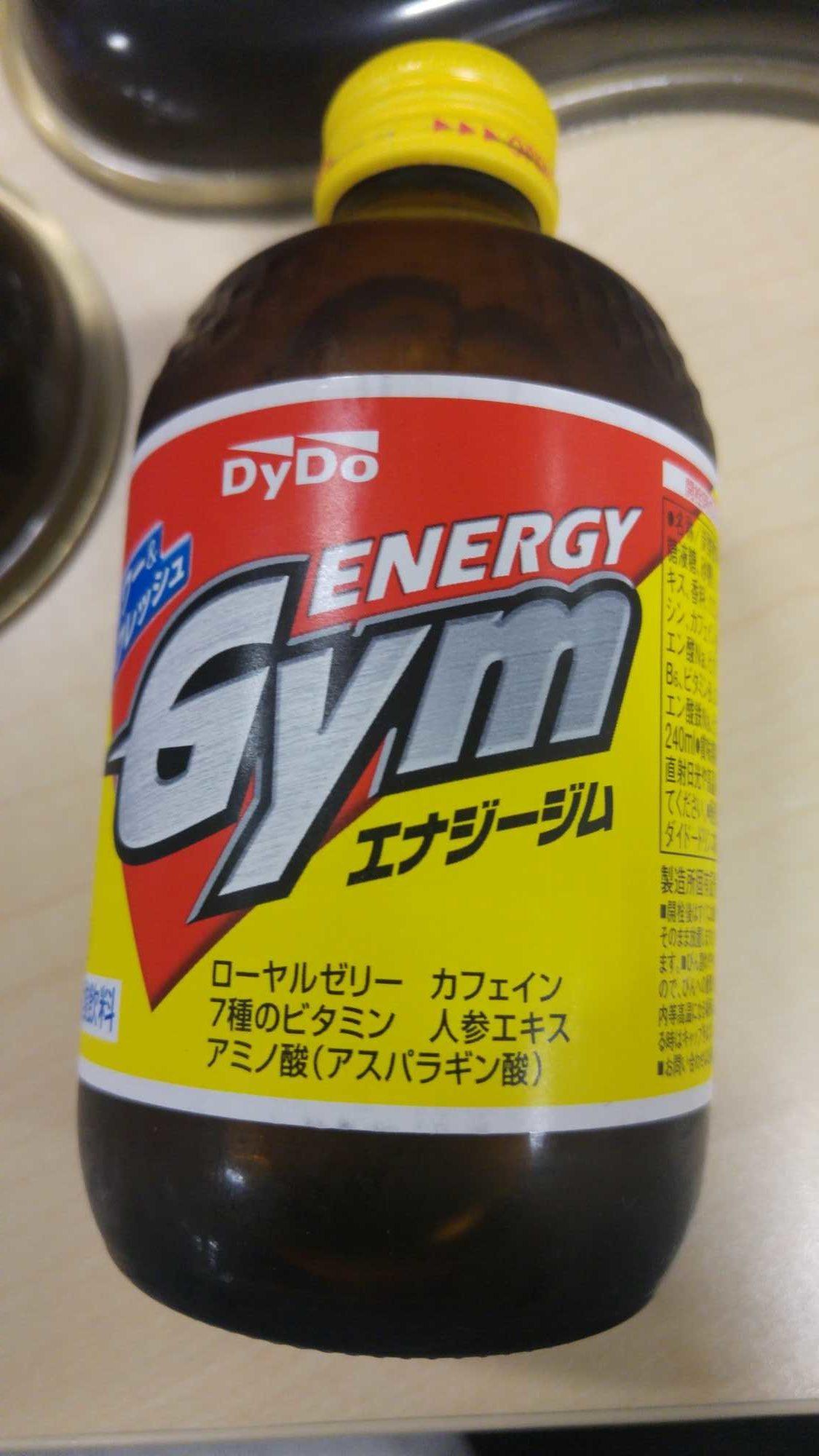 Energy Gym - Product - fr