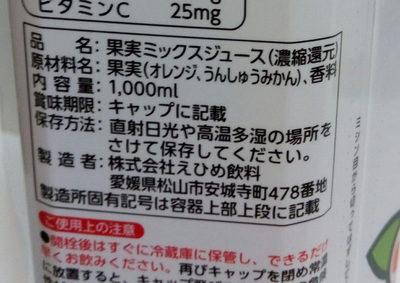 pom juice - Ingrediënten