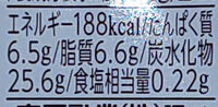 Pudding - 栄養成分表 - en