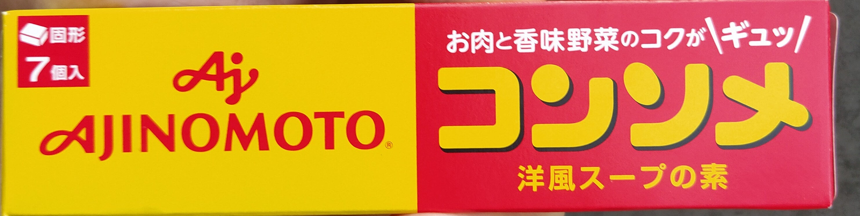 コンソメ - Product - en