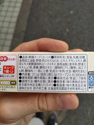 コンソメ - Ingredients - en