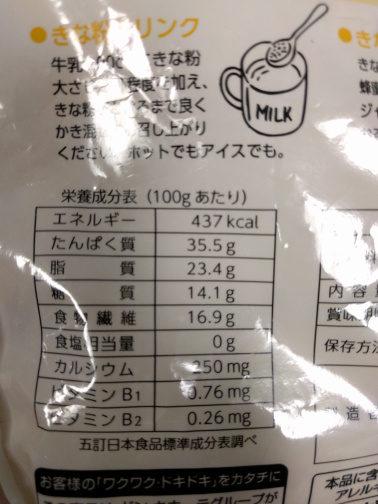 きな粉 (Kinako flour) - 栄養成分表