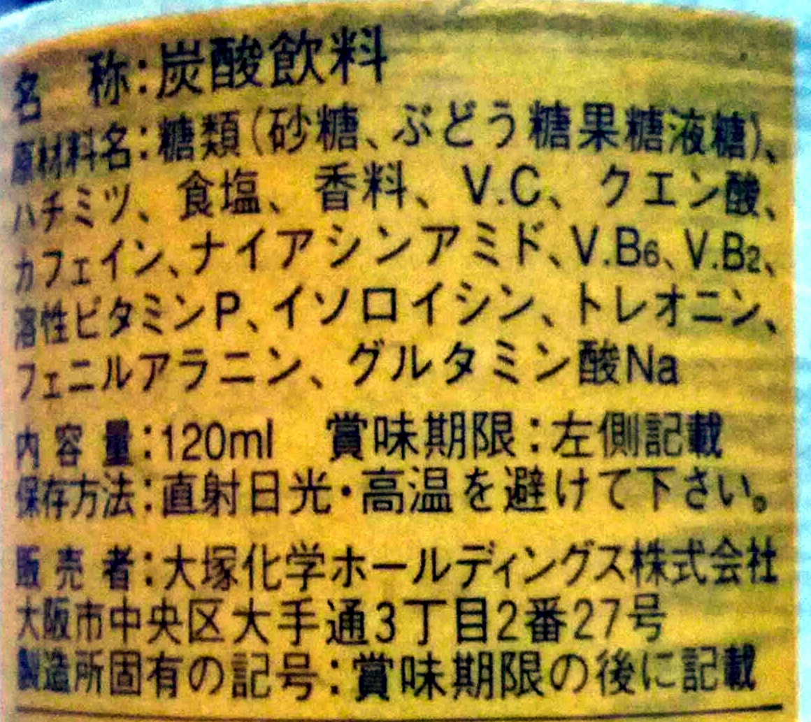 オロナミンCドリンク (Oronamin C Drink) - Ingredients