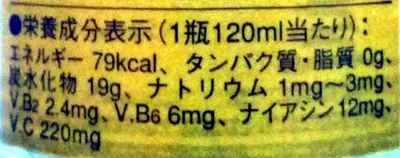 オロナミンCドリンク (Oronamin C Drink) - Nutrition facts
