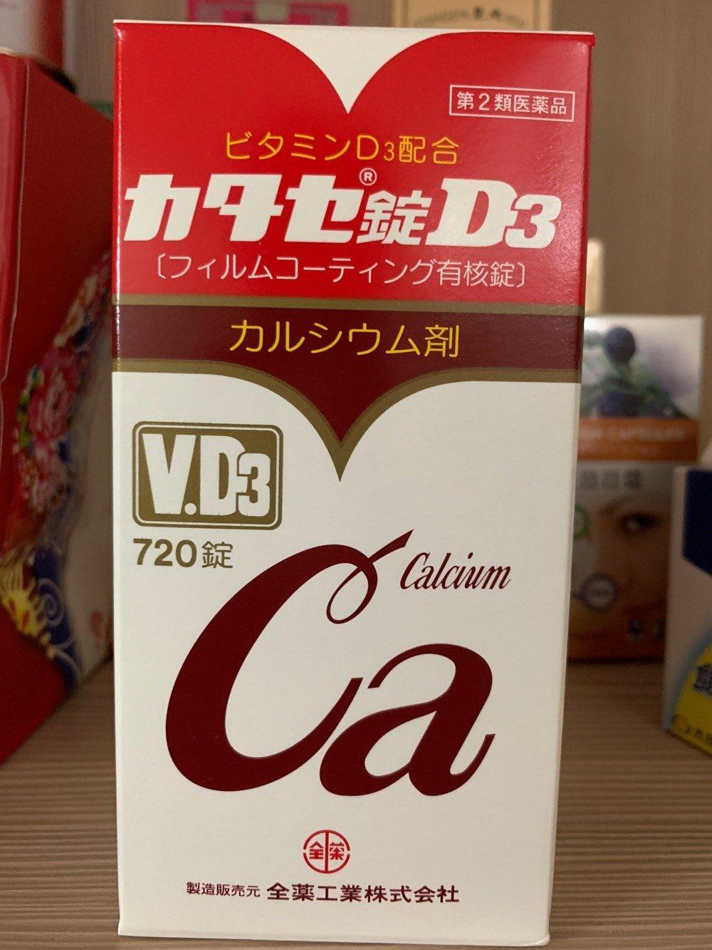 鈣片 - Produit - zh