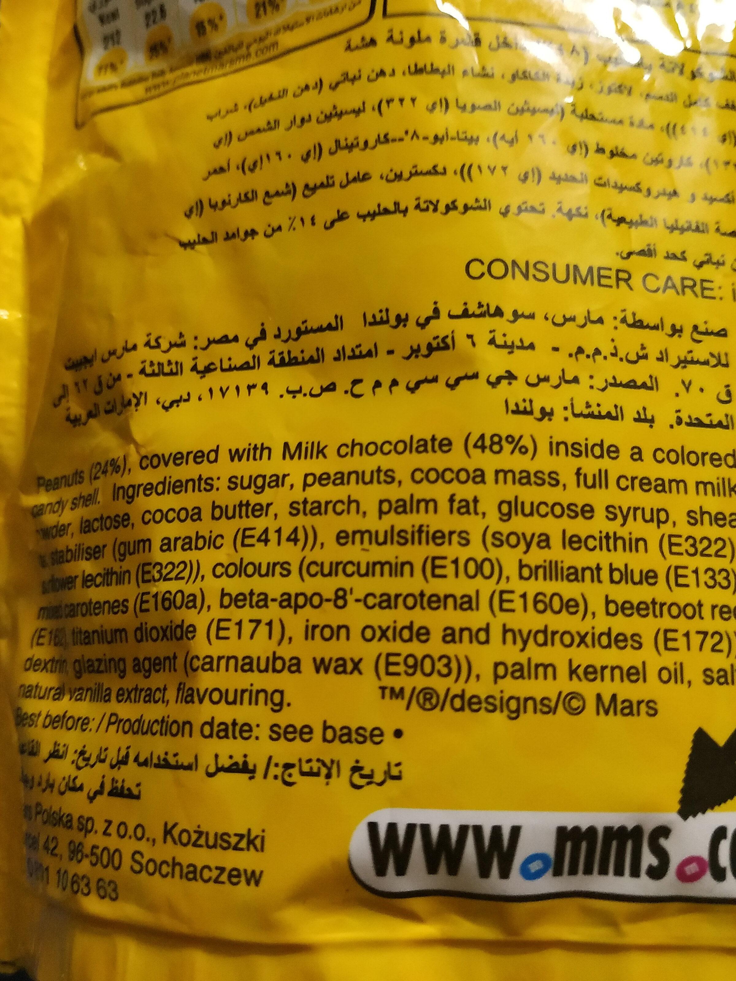 M&M's Peanut 165g - Ingredients - en