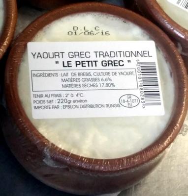 Le Petit Grec - Product