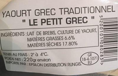 Le Petit Grec - Ingredients - fr