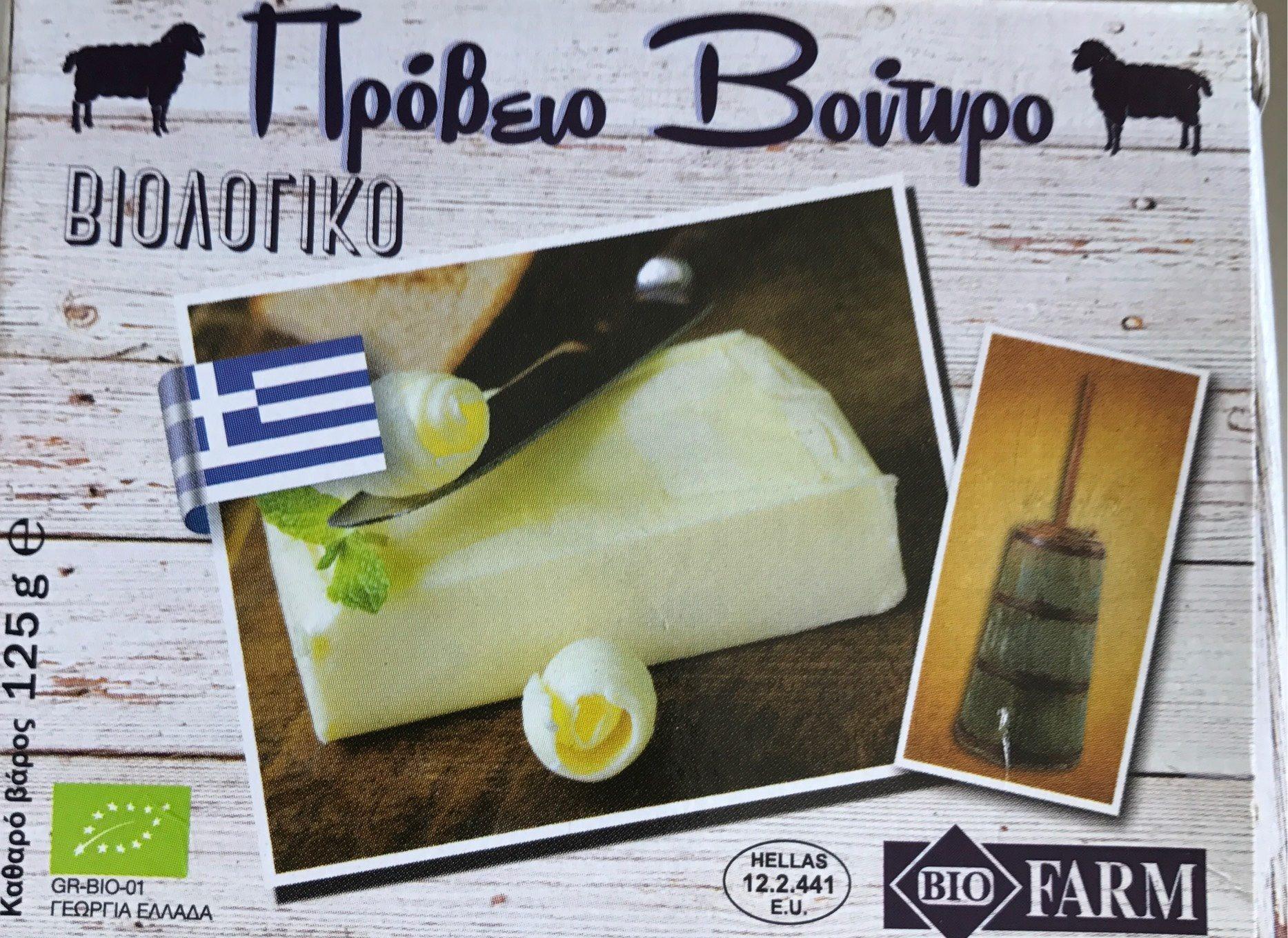 Beurre de brebis - Produit - fr