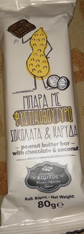 Μπάρα με φυστικοβούτυρο, σοκολάτα & καρύδα - Продукт - el