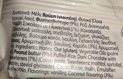 Μπάρα με φυστικοβούτυρο, σοκολάτα & καρύδα - Ingredientes