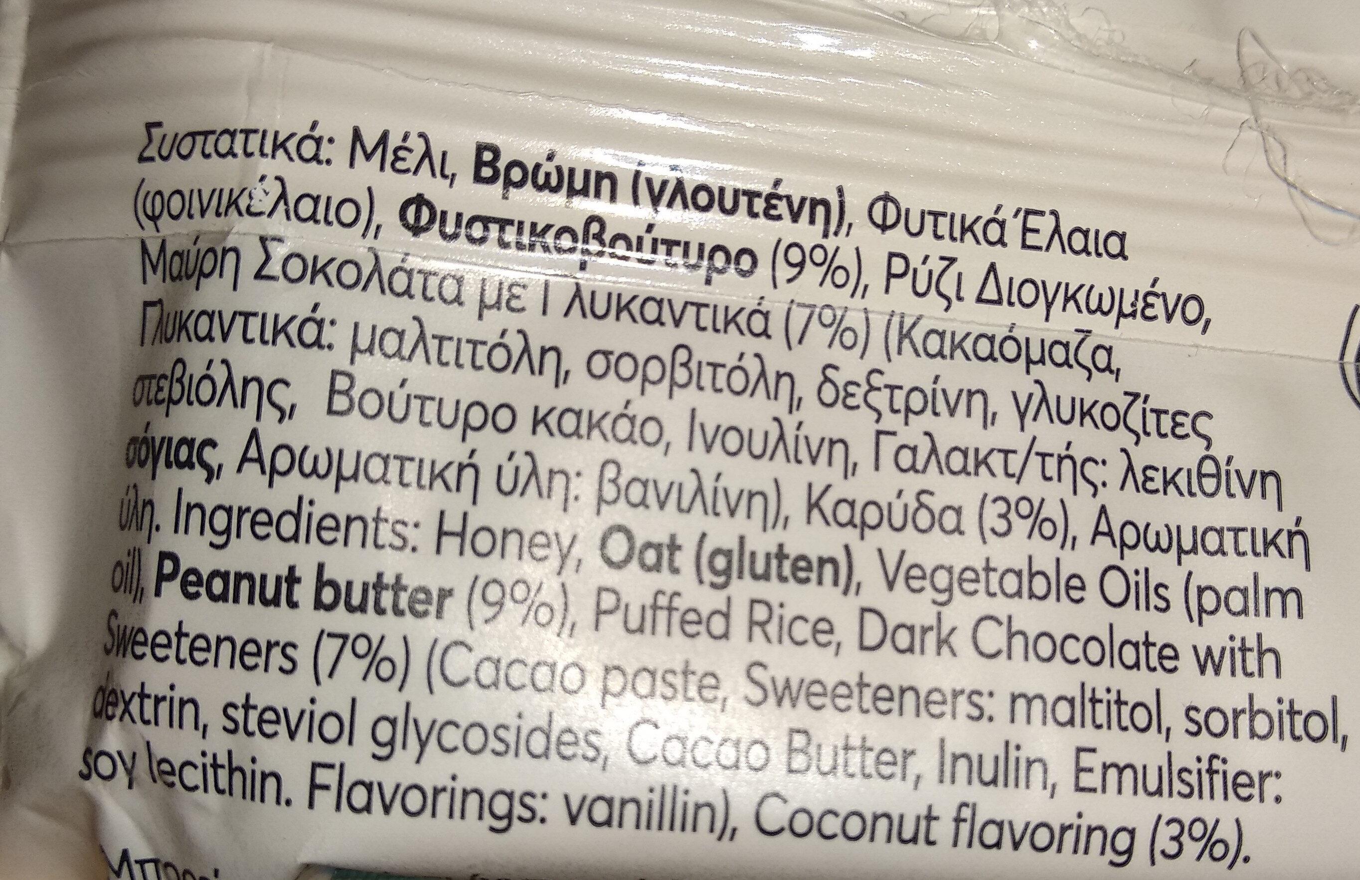 Μπάρα με φυστικοβούτυρο, σοκολάτα & καρύδα - Ингредиенты - el