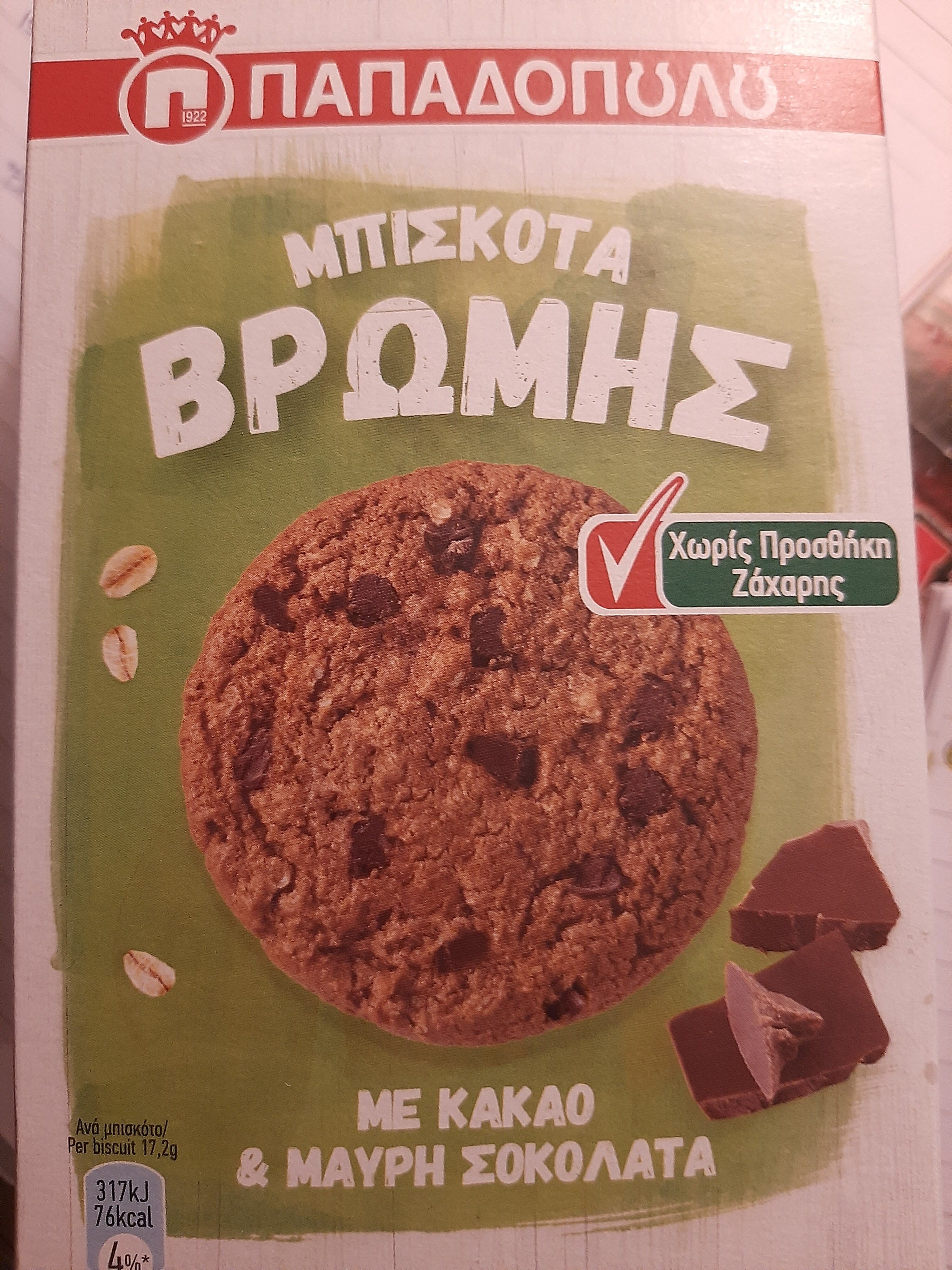 Μπισκοτα βρωμης με σοκολατα - Produit - el