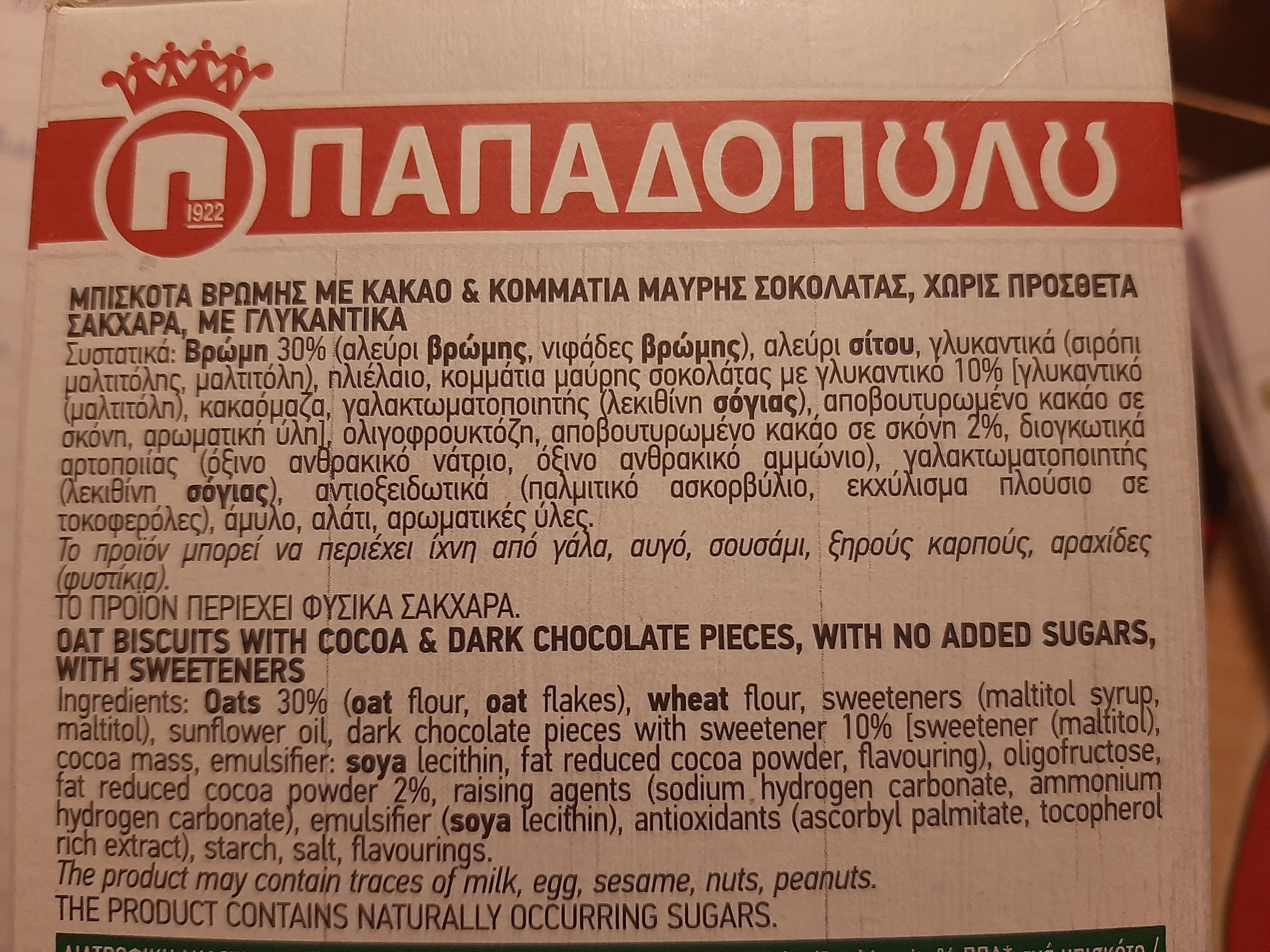 Μπισκοτα βρωμης με σοκολατα - Ingrédients - el