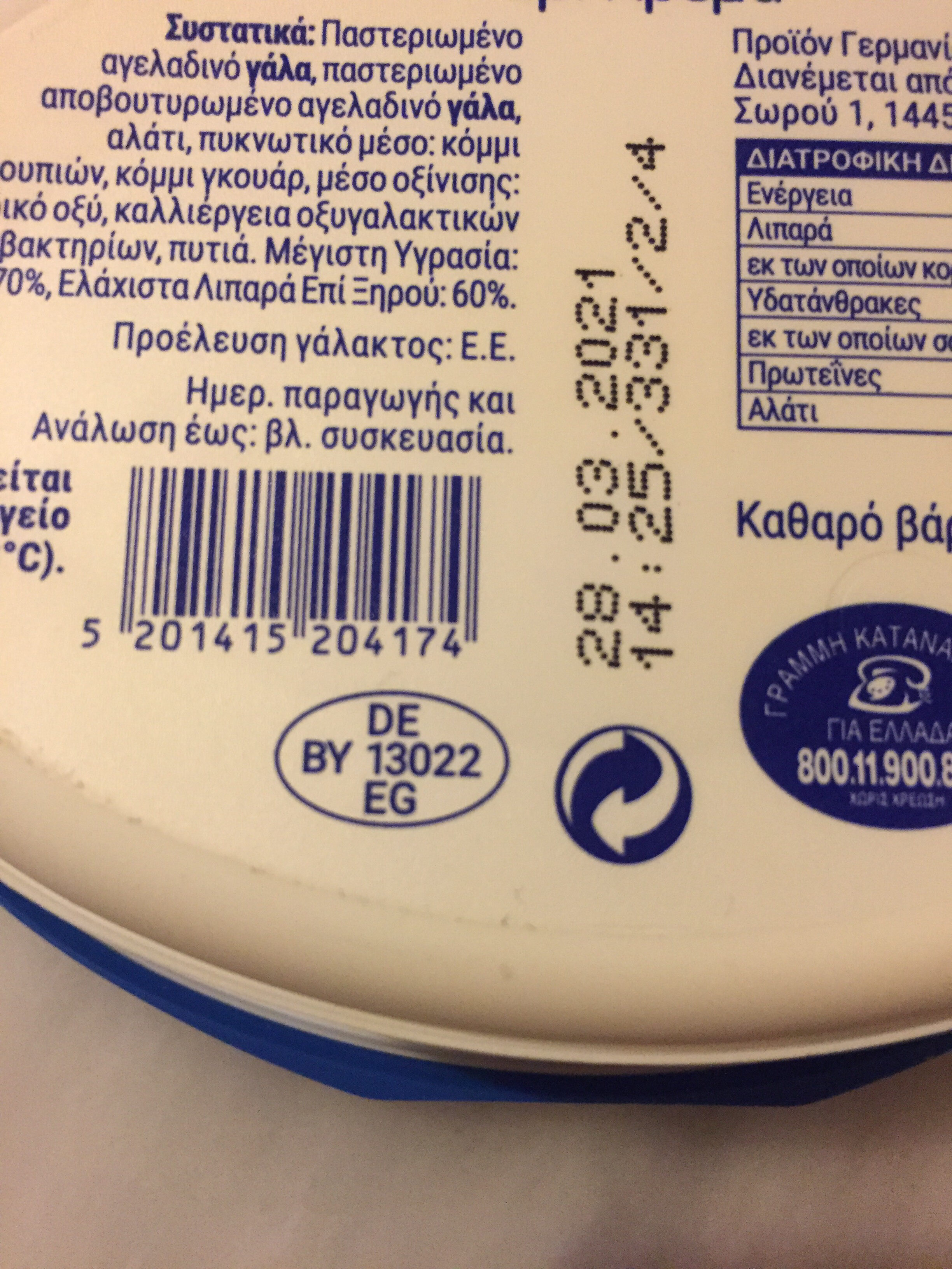 Τυρί Κρέμα - Recycling instructions and/or packaging information - en