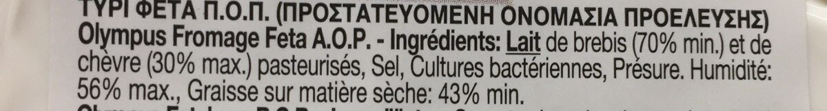 Feta - Ingrédients