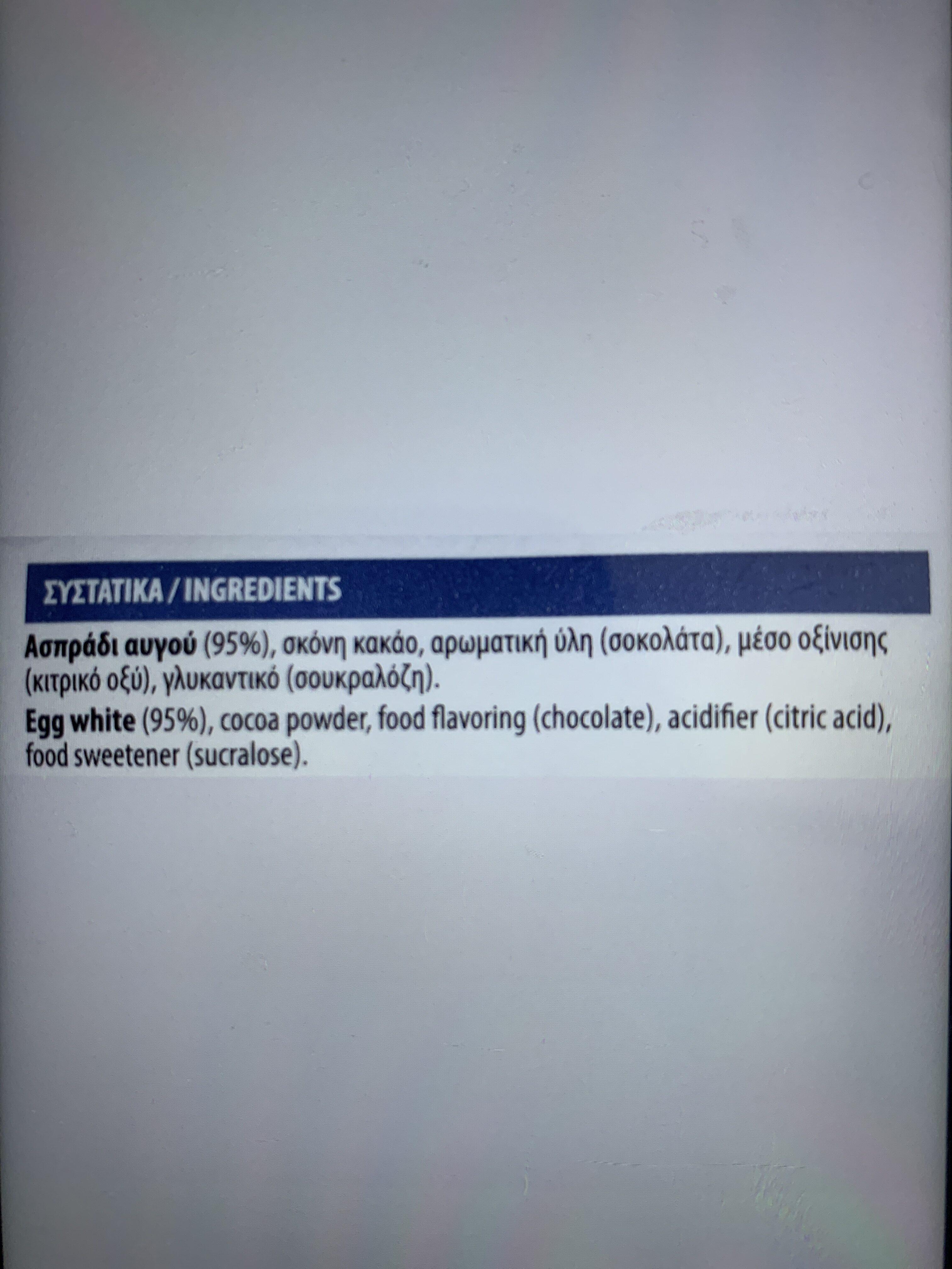 ΑΣΠΡΑΔΙ ΡΟΦΗΜΑ ΣΟΚΟΛΑΤΑ - Ingredients - el