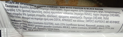 Fruit & Nuts Bar protein & black raisin - Ингредиенты - el