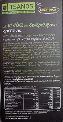 Κριτσίνια με κινόα και δενδρολίβανο - Ingredients - el