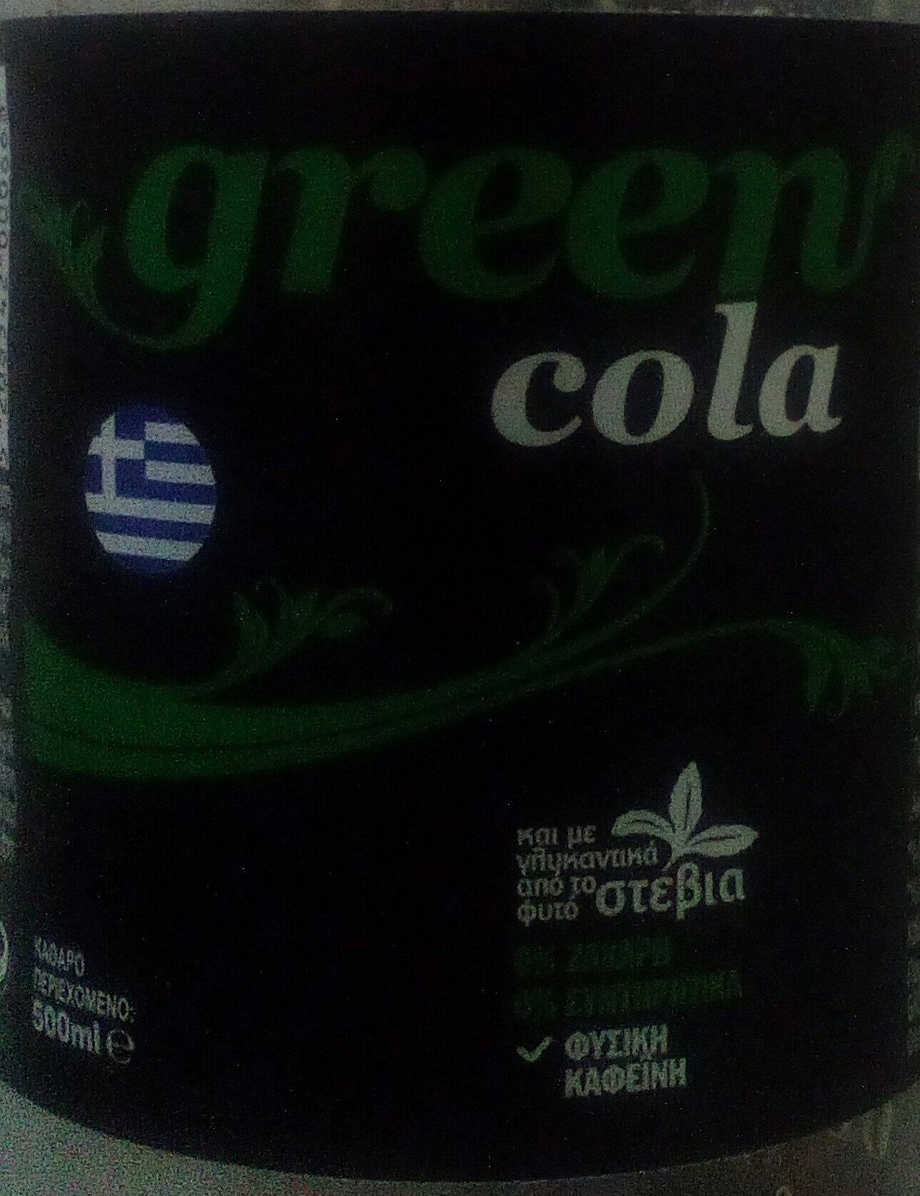 green cola - Product - el