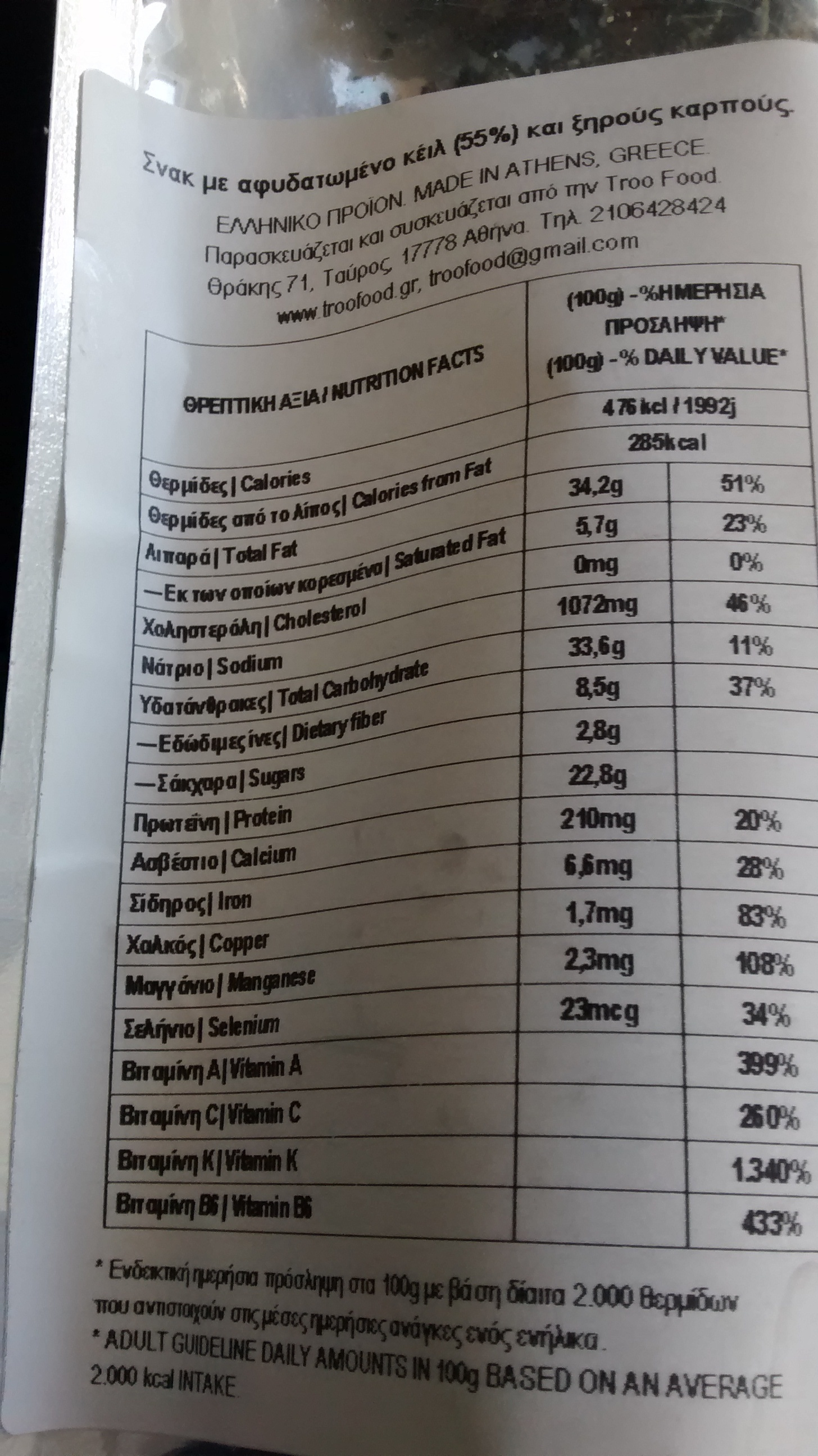 Troo Food-Kale Chips - Informations nutritionnelles - el