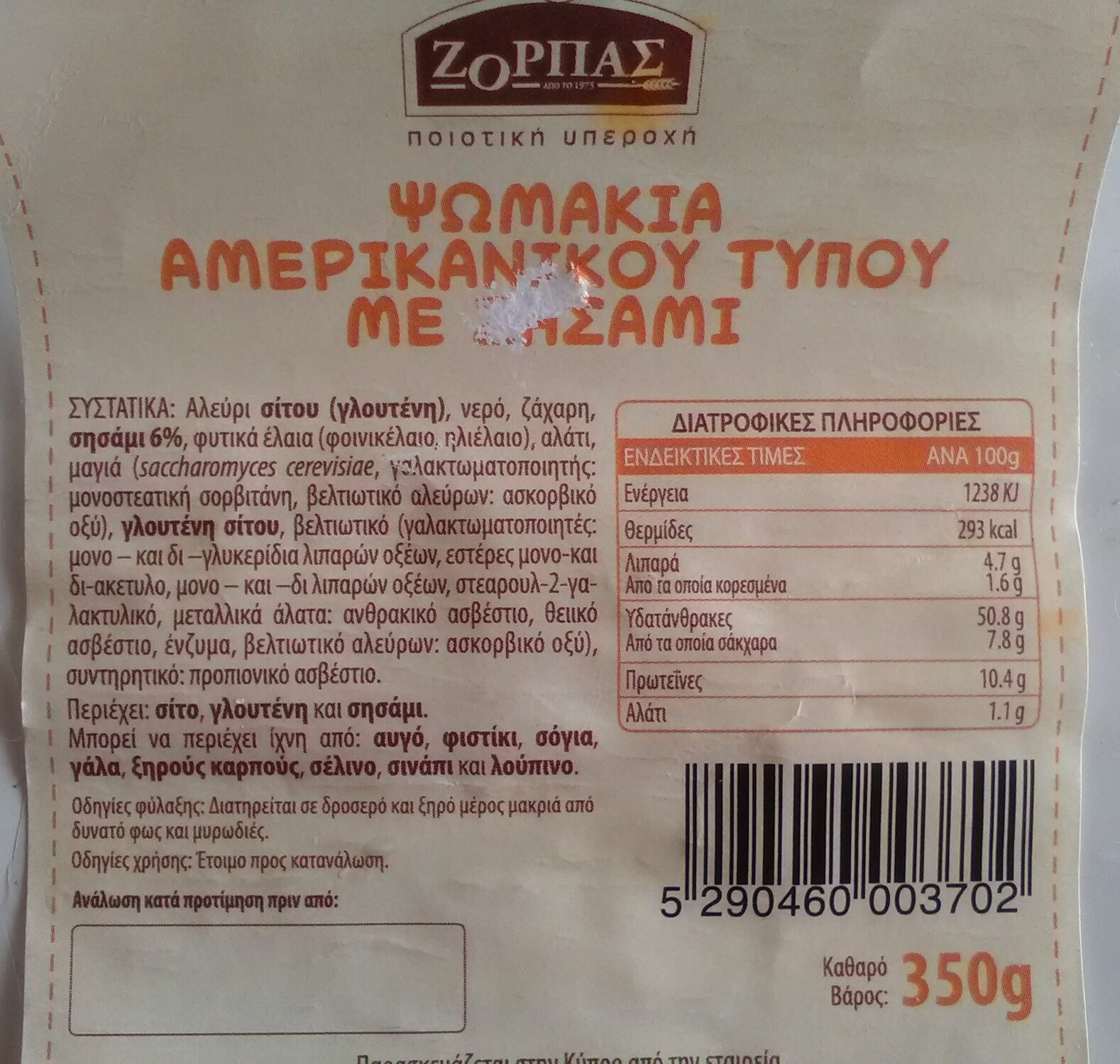 Zorbas American type buns with sesame - Product