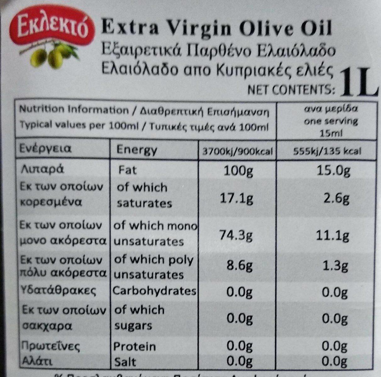 Extra virgin olive oil - Διατροφικά στοιχεία - fr