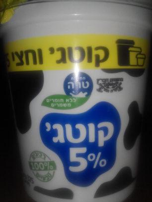 קוטג׳ 5% - Product